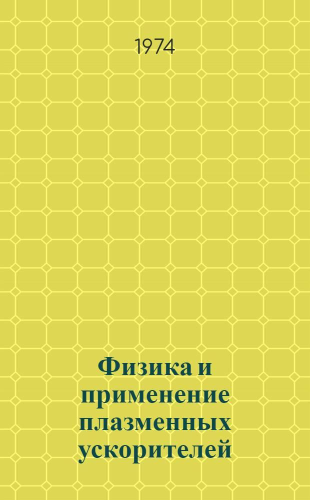 Физика и применение плазменных ускорителей : Материалы конф. 2-5 окт. 1973 г.