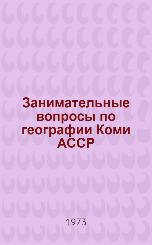 Занимательные вопросы по географии Коми АССР