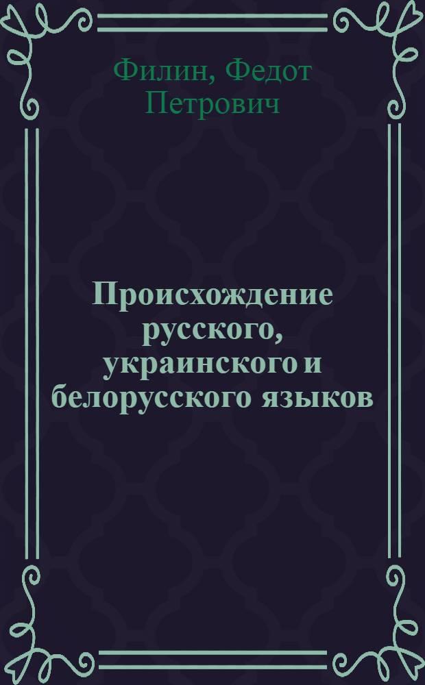 Происхождение русского, украинского и белорусского языков : Ист.-диалектол. очерк