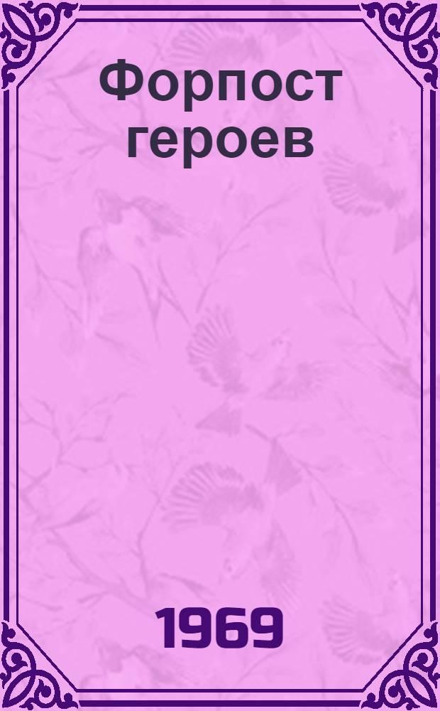 Форпост героев : Героические повествования о подвигах дальневосточников : Лит.-худож. сборник