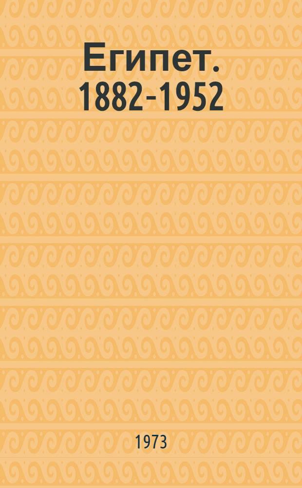 Египет. 1882-1952 : Соц.-экон. структура деревни