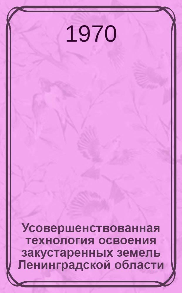 Усовершенствованная технология освоения закустаренных земель Ленинградской области : Инструктивный материал