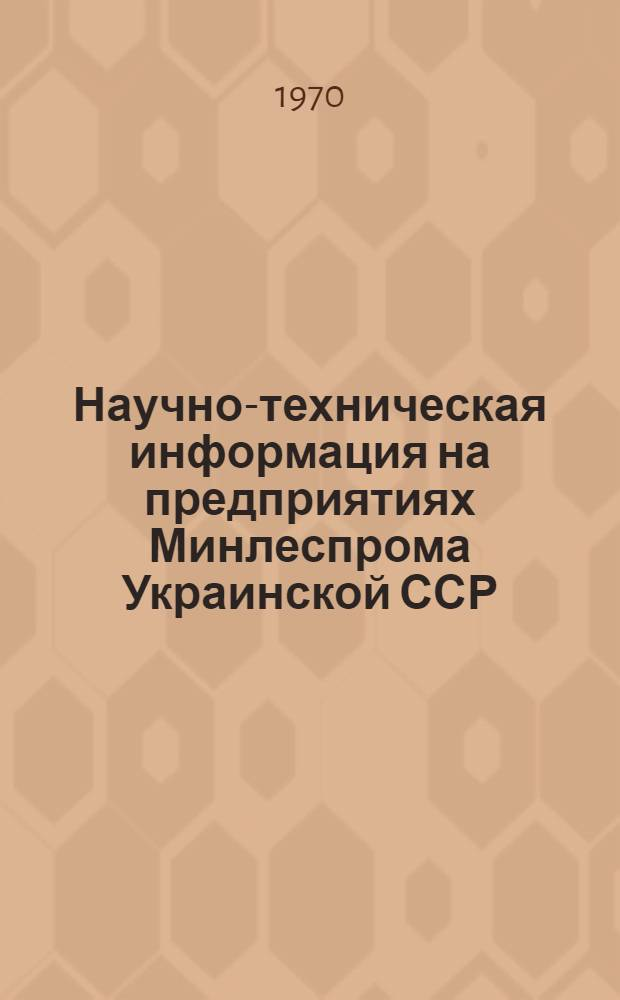 Научно-техническая информация на предприятиях Минлеспрома Украинской ССР