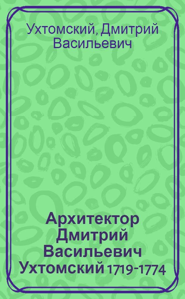 Архитектор Дмитрий Васильевич Ухтомский 1719-1774 : Каталог выставки к 250-летию со дня рождения
