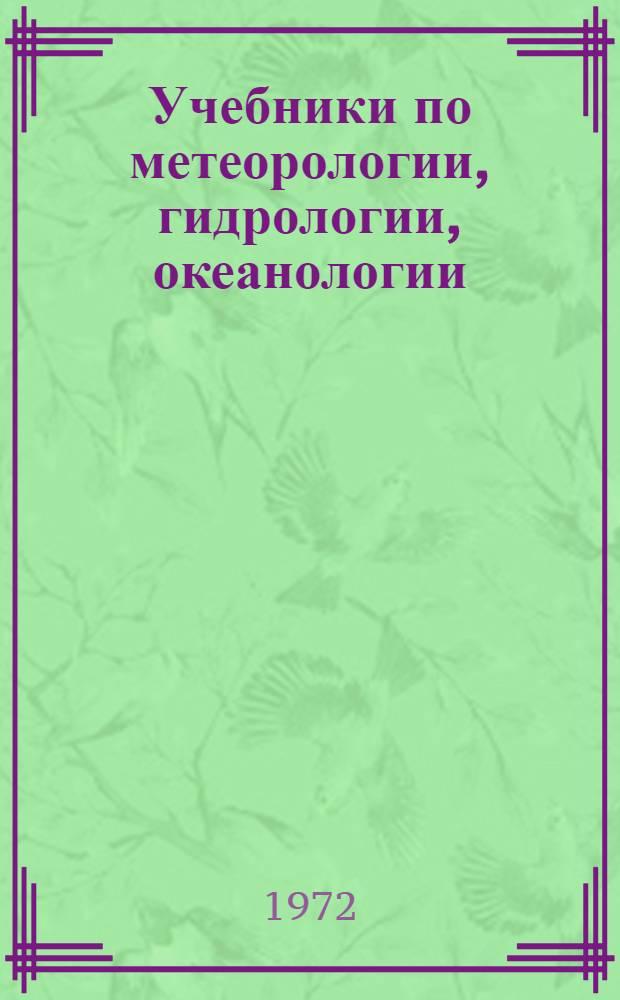 Учебники по метеорологии, гидрологии, океанологии : Библиогр. аннот. указ. 1960-1970