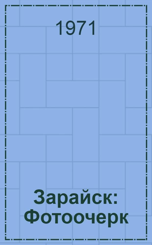 Зарайск : Фотоочерк