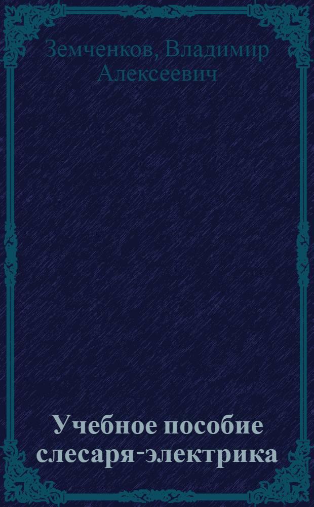 Учебное пособие слесаря-электрика