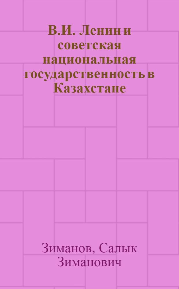 В.И. Ленин и советская национальная государственность в Казахстане