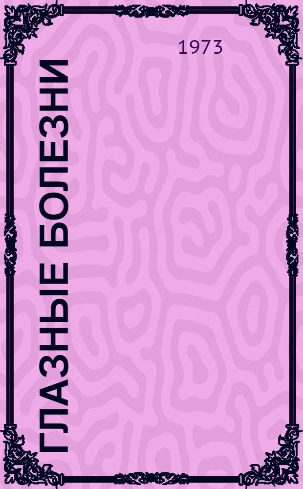 Глазные болезни : Учебник для мед. училищ