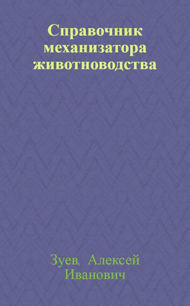 Справочник механизатора животноводства