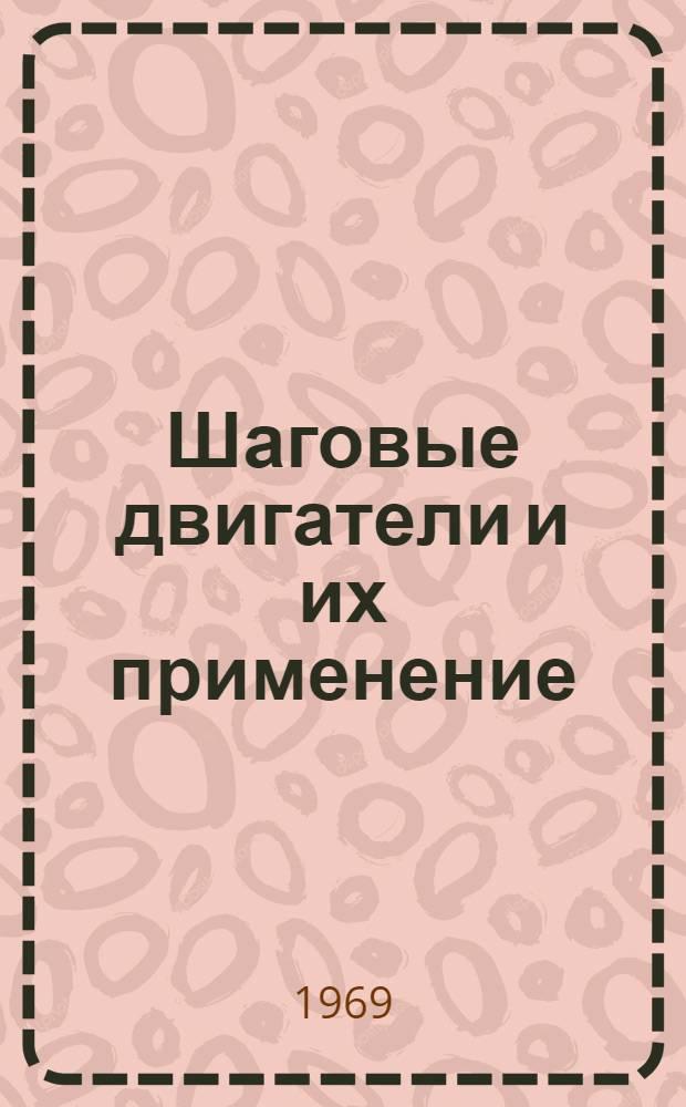 Шаговые двигатели и их применение : Библиогр. указатель литературы... ... за 1965-1969 гг. (1 полугодие)