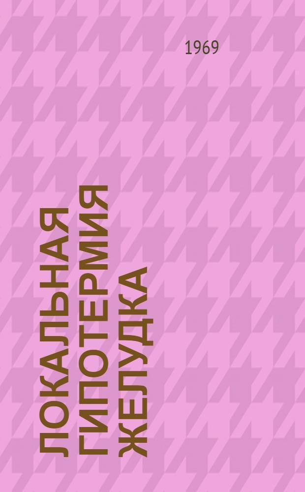 Локальная гипотермия желудка : Автореферат дис. на соискание учен. степени канд. мед. наук : (777)