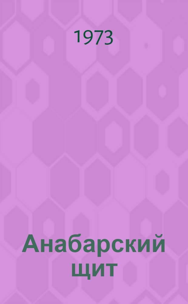 Анабарский щит : Записки геолога : Для ст. и сред. школьного возраста