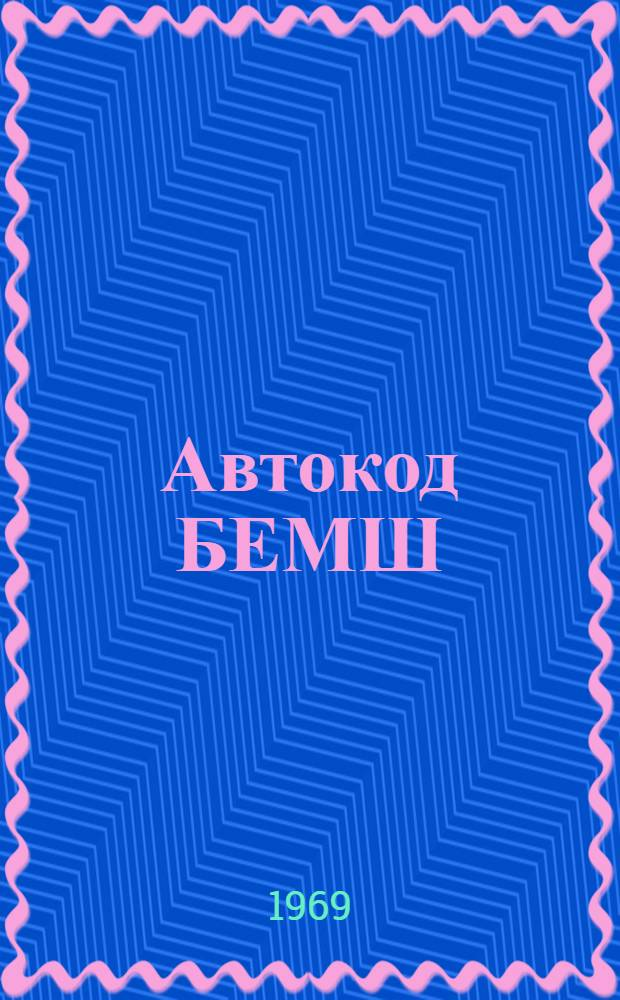 Автокод БЕМШ : Добавления к описанию языка : 12.12.68