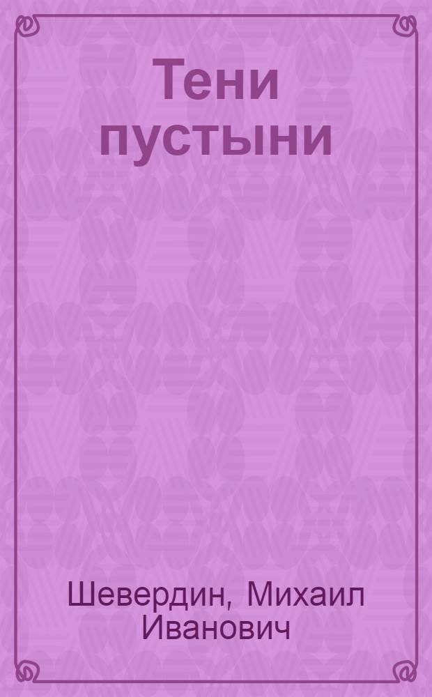 Тени пустыни : Роман в 2 кн