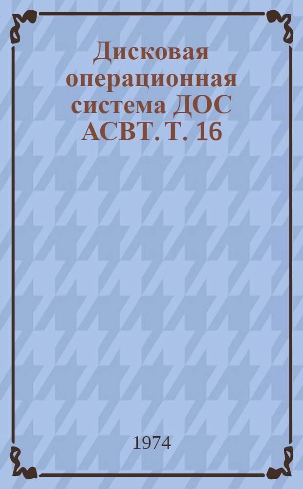 Дисковая операционная система ДОС АСВТ. Т. 16 : Архитектура и система команд АСВТ-М
