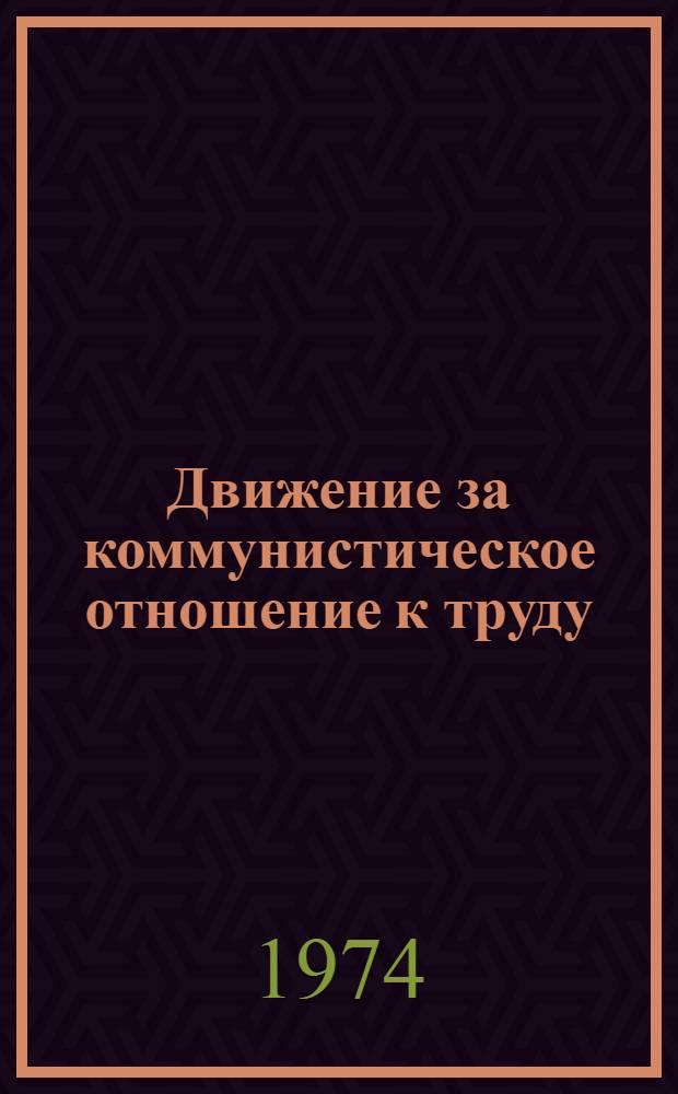 Движение за коммунистическое отношение к труду : Сборник статей