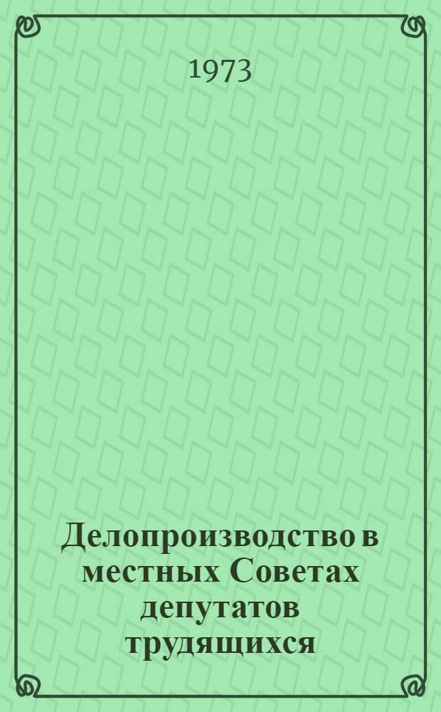 Делопроизводство в местных Советах депутатов трудящихся