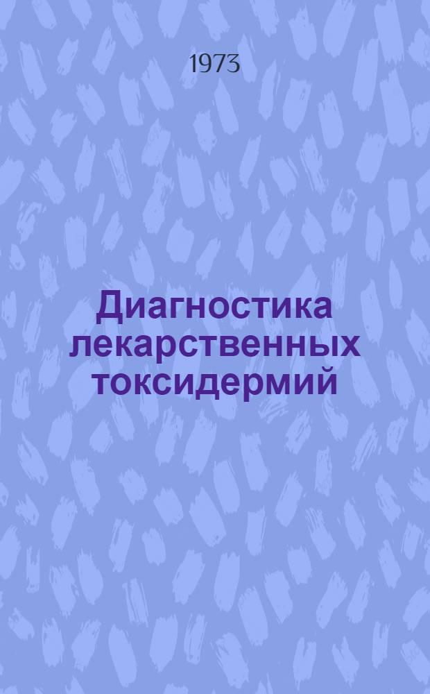 Диагностика лекарственных токсидермий : (Метод. рекомендации)