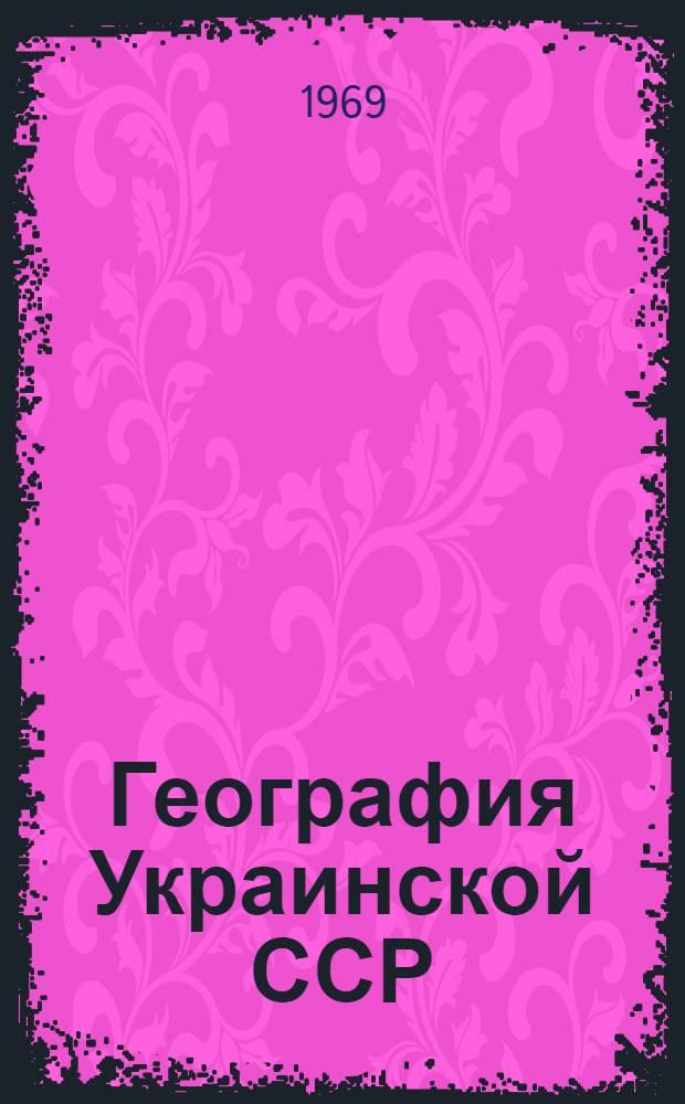 География Украинской ССР : Учебник для 8 кл. сред. школы : Пер. с 8 испр. укр. изд