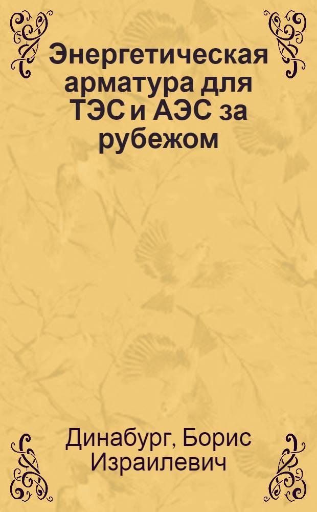 Энергетическая арматура для ТЭС и АЭС за рубежом