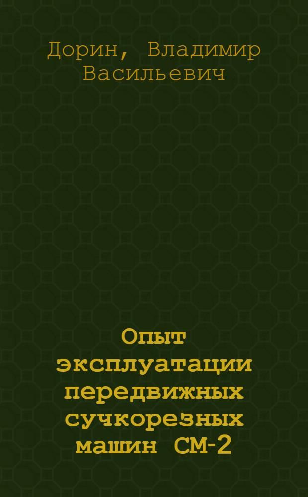 Опыт эксплуатации передвижных сучкорезных машин СМ-2 : (Обзор)