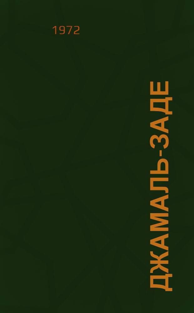 Джамаль-заде : Биобиблиогр. указ