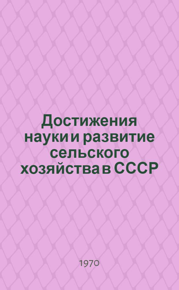 Достижения науки и развитие сельского хозяйства в СССР : Сборник статей