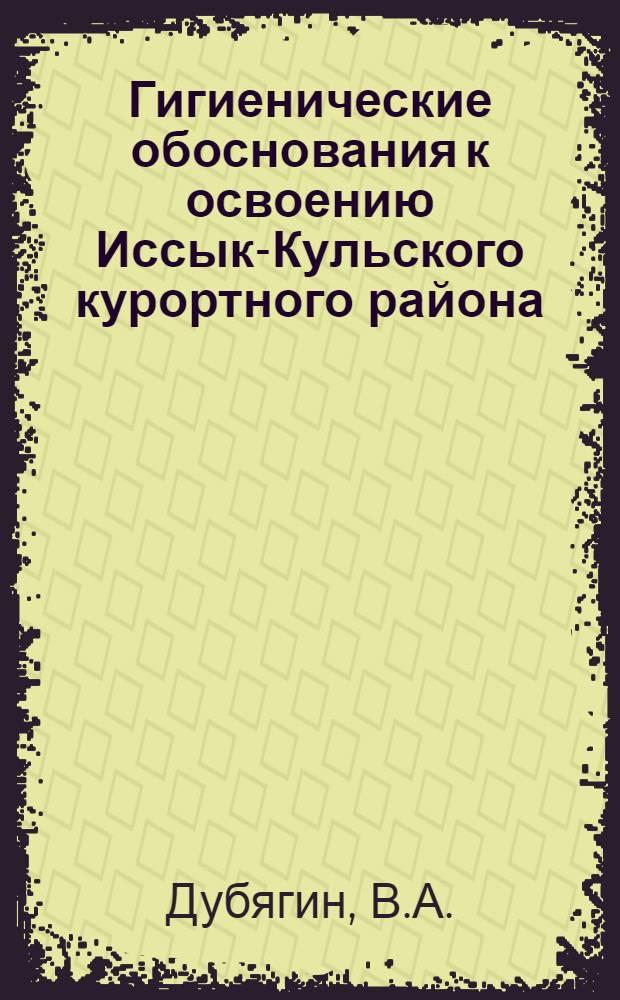 Гигиенические обоснования к освоению Иссык-Кульского курортного района : Автореф. дис. на соискание учен. степени канд. мед. наук : (756)