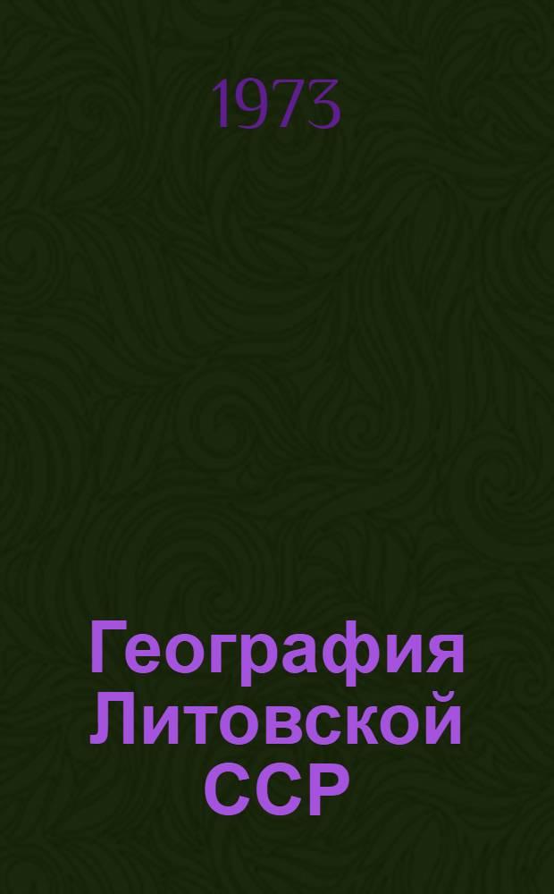 География Литовской ССР : Для VII-VIII кл. : Пер. с лит.