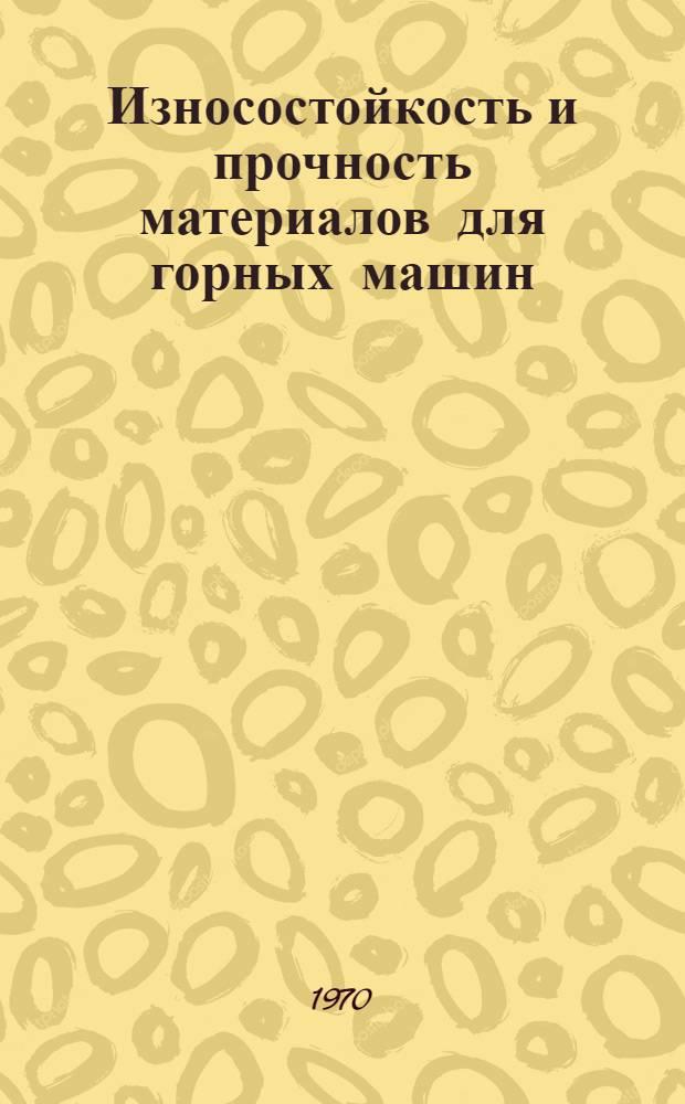Износостойкость и прочность материалов для горных машин : Сборник статей