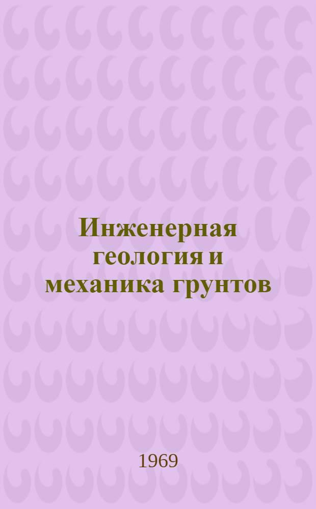Инженерная геология и механика грунтов : Сборник статей