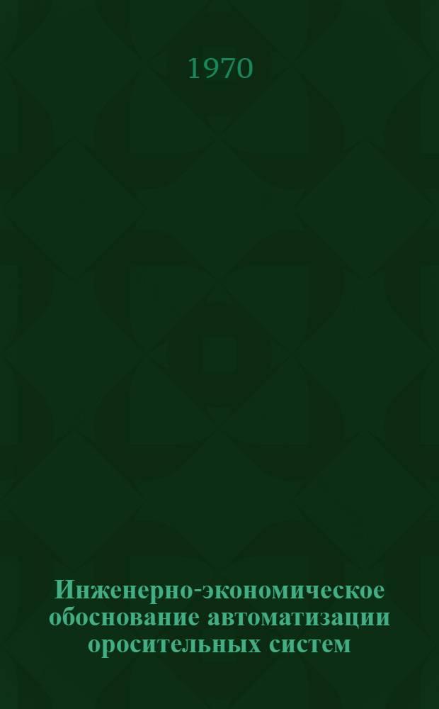 Инженерно-экономическое обоснование автоматизации оросительных систем : Сборник статей