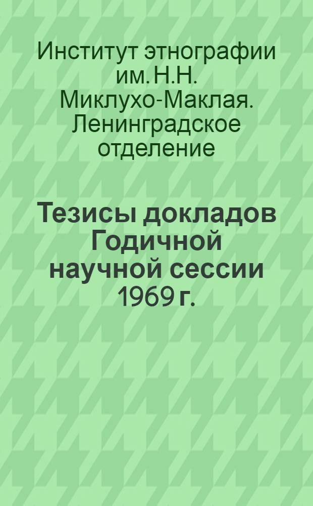 Тезисы докладов Годичной научной сессии 1969 г.