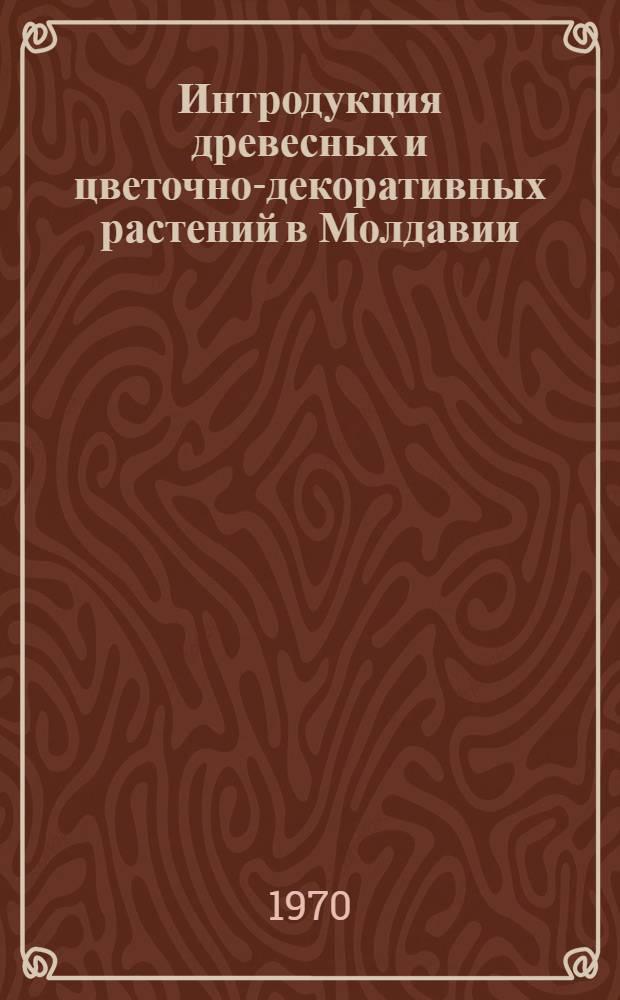 Интродукция древесных и цветочно-декоративных растений в Молдавии : Сборник статей
