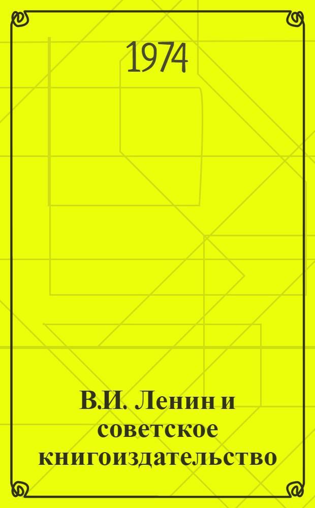 """В.И. Ленин и советское книгоиздательство : Лекция для студентов-заочников по курсу """"История книги и книговедение"""""""