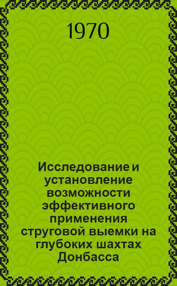 Исследование и установление возможности эффективного применения струговой выемки на глубоких шахтах Донбасса : Краткий науч. отчет