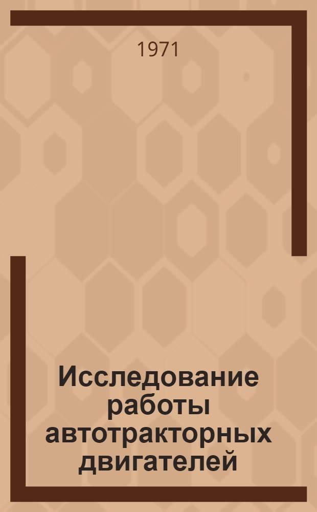 Исследование работы автотракторных двигателей : Сборник статей