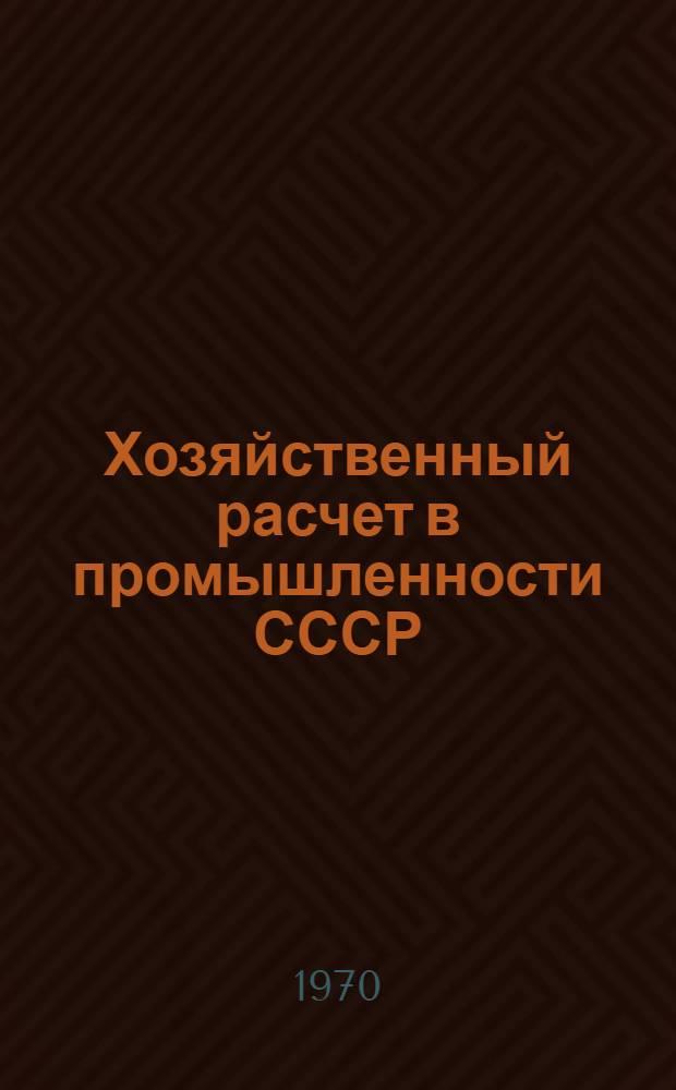 Хозяйственный расчет в промышленности СССР
