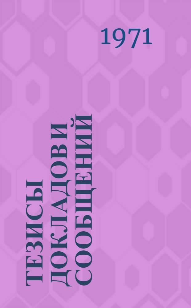Тезисы докладов и сообщений : Ч. 1-. Ч. 1 : Техническая документация ; Информация