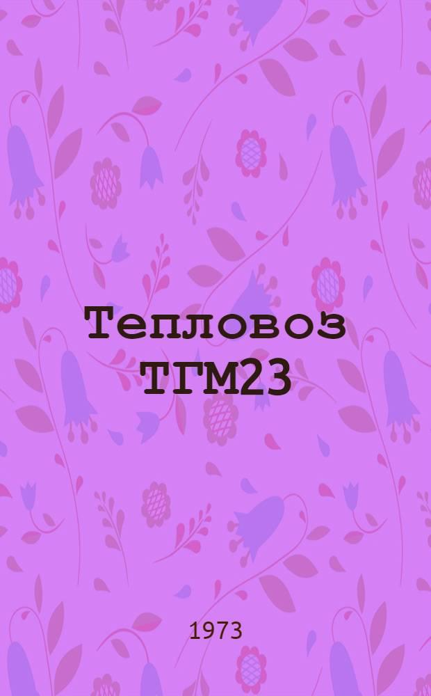 Тепловоз ТГМ23