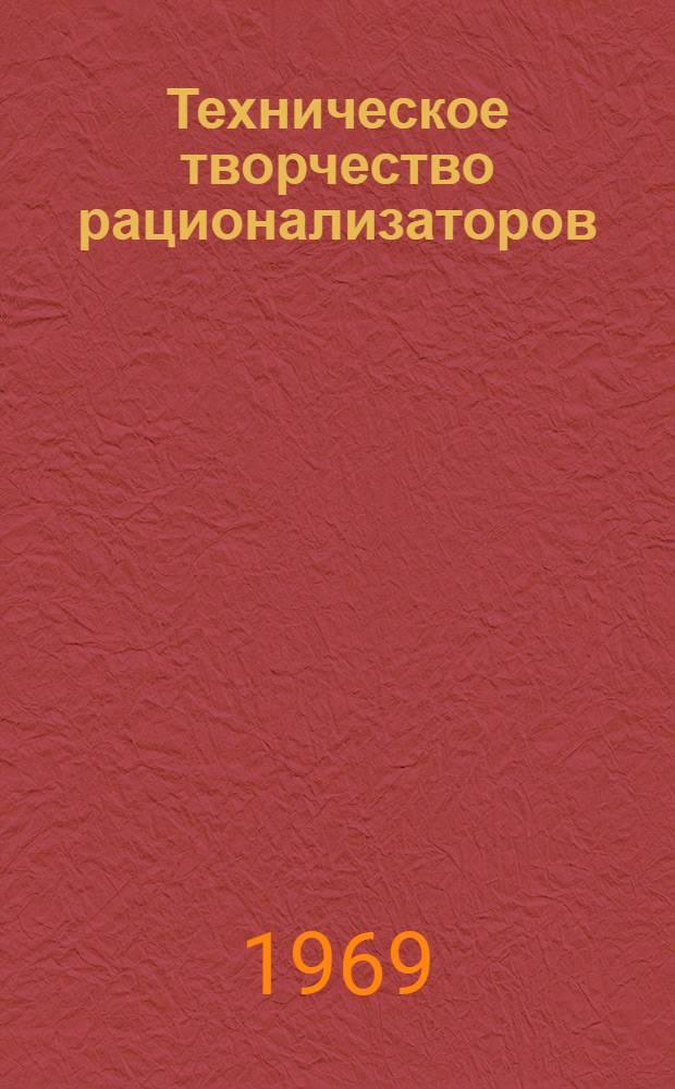 Техническое творчество рационализаторов : Сборник