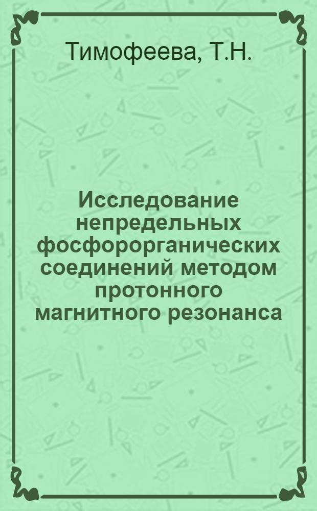 Исследование непредельных фосфорорганических соединений методом протонного магнитного резонанса : Автореф. дис. на соискание учен. степени канд. хим. наук : (02.072)