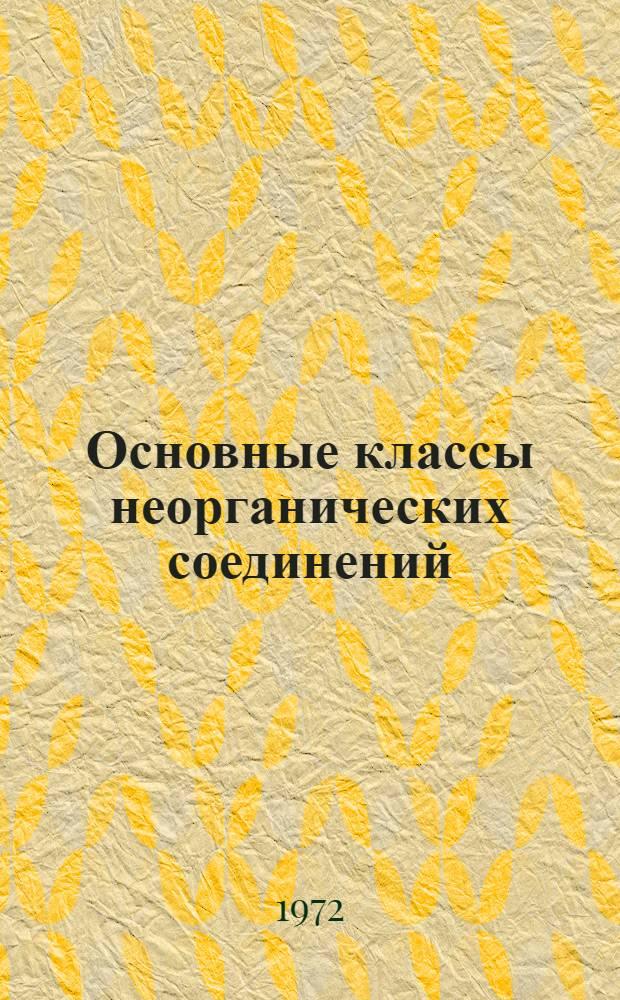 Основные классы неорганических соединений : Метод. пособие