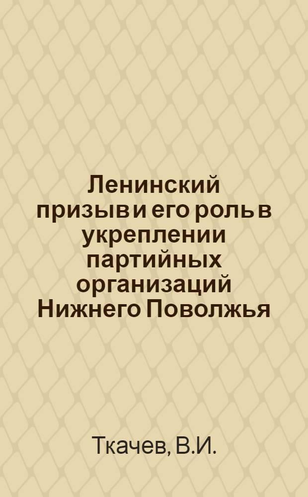 Ленинский призыв и его роль в укреплении партийных организаций Нижнего Поволжья