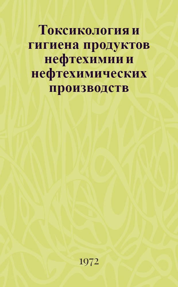 Токсикология и гигиена продуктов нефтехимии и нефтехимических производств
