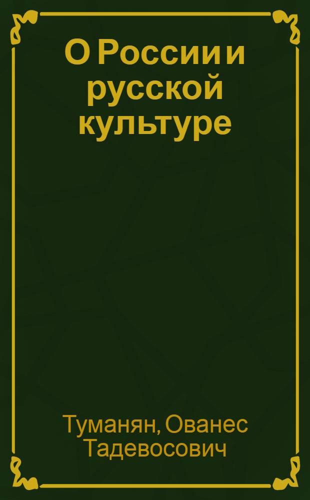 О России и русской культуре : Статьи и письма