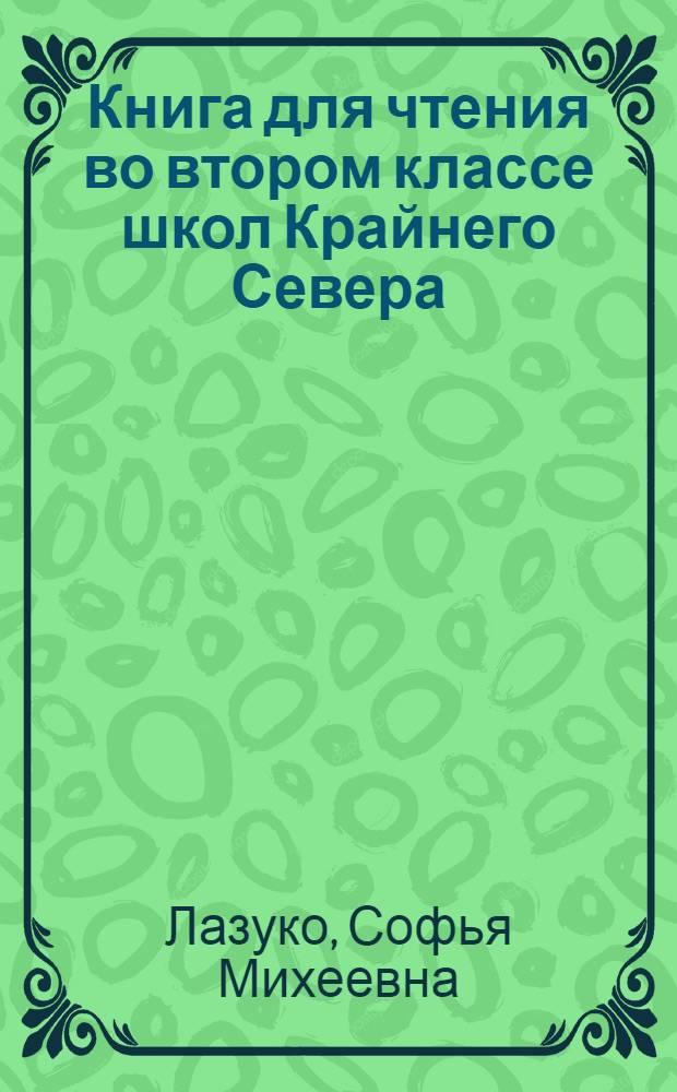 Книга для чтения во втором классе школ Крайнего Севера