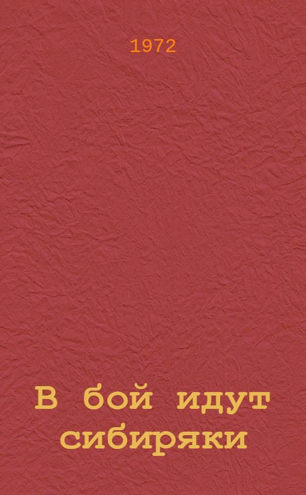 В бой идут сибиряки : (Красноярцы на фронтах и в тылу Великой Отеч. войны)