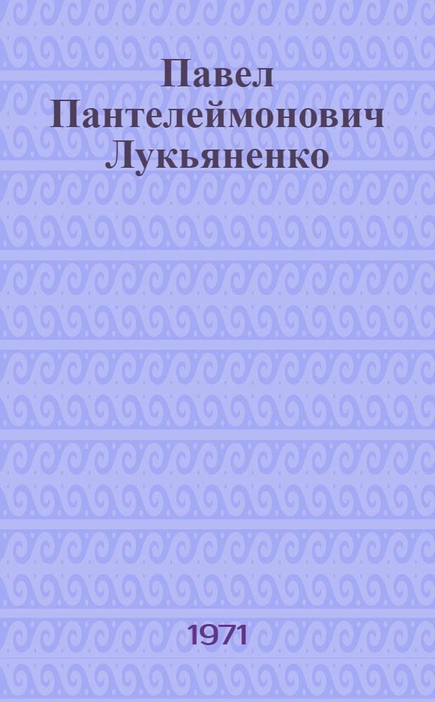 Павел Пантелеймонович Лукьяненко : Библиогр. указ. литературы